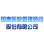 国泰医院管理顾问股份有限公司